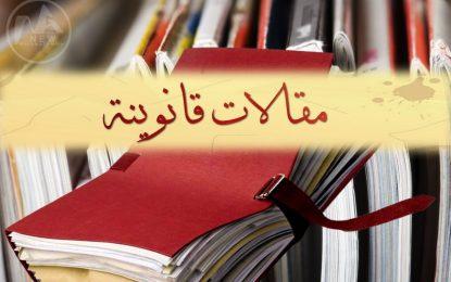 ملاحظات حول قانون مكافحة الارهاب 2016