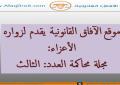موقع الآفاق القانونية يقدم لزواره الأعزاء العدد الثالث من مجلة محاكمة