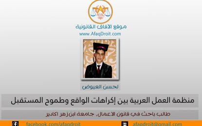 منظمة العمل العربية بين إكراهات الواقع  وطموح المستقبل للباحث لحسن العيوض