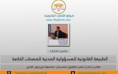 الطبيعة القانونية للمسؤولية المدنية للمصحات الخاصة للطالب الباحث : ياسين نجاري