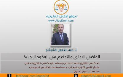 القاضي الاداري والتحكيم في العقود الادارية للباحث عبد الغفور اقشيشو