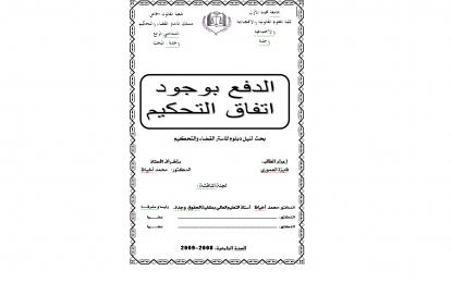رسالة لنيل الماستر في القانون الخاص تحت عنوان الدفع بوجود اتفاق التحكيم للطالب الباحث: فايزة العموري
