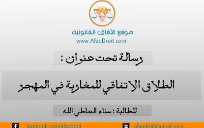 الطلاق الاتفاقي للمغاربة في المهجر للطالبة : سناء العاطي الله