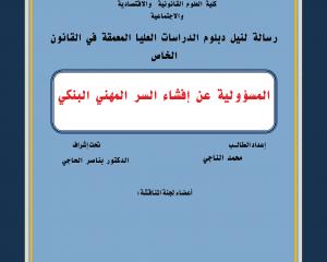 رسالة تحت عنوان المسؤولية عن إفشاء السر المهني البنكي للطالب الباحث : محمد الناجي