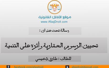 تحيين الرسوم العقارية وأثره على التنمية للطالب : طارق دخيسي