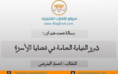 دور النيابة العامة في قضايا الأسرة للطالب : احمد البنوضي
