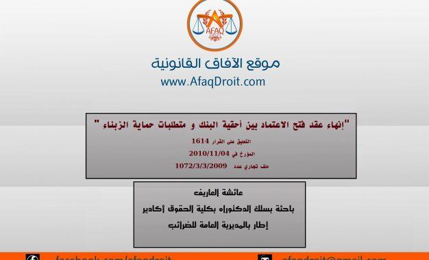 التعليق على قرار حول قفل الحساب البنكي للطالبة الباحثة عائشة العاريف