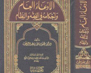 كتاب الادعاء العام وأحكامه في الفقه والقانون للدكتور طلحة بن محمد بن عبد الرحمان غوث