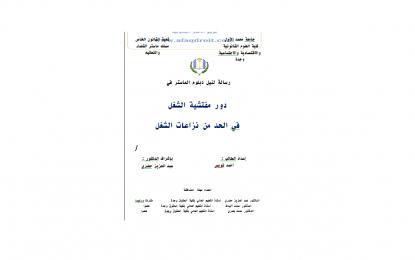 دور مفتشية الشغل  في الحد من نزاعات الشغل للطالب الباحث:أحمد تويس