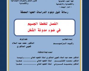 رسالة تحت عنوان الفصل للخطأ الجسيم في ضوء مدونة الشغل للطالب الباحث رشـيـد الــزعـيـــــم