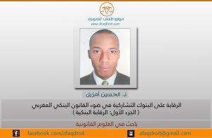 الرقابة على البنوك التشاركية في ضوء القانون البنكي المغربي