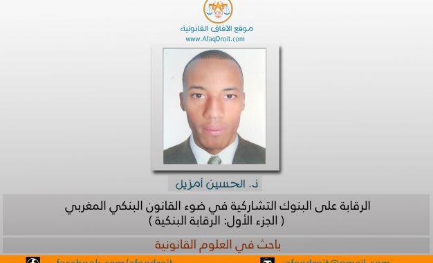 مقال تحت عنوان الرقابة على البنوك التشاركية في ضوء القانون البنكي المغربي الجزء الأول: الرقابة البنكية للباحث الحسين أمزيل