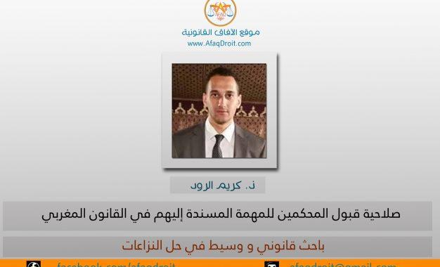 مقال حول صلاحية قبول المحكمين للمهمة المسندة إليهم في القانون المغربي للباحث كريم الرود