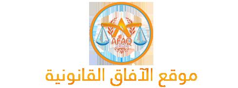 موقع متخصص في مجال القانوني المغربي