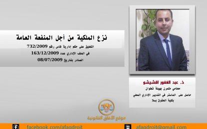 التعليق على حكم إدارية فاس في مجال نزع الملكية من أجل المنفعة العامة للباحث عبد الغفور اقشيشو