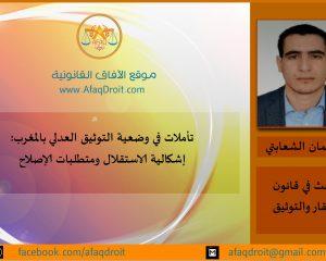 تأملات في وضعية التوثيق العدلي بالمغرب : إشكالية الاستقلال ومتطلبات الإصلاح للباحث : عثمان الشعابتي
