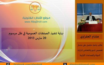 نهاية تنفيذ الصفقات العمومية في ظل مرسوم 20 مارس 2013 للطالب الباحث هشام العقراوي