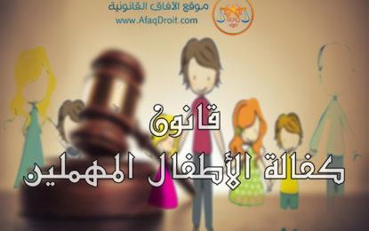 قانون كفالة الأطفال المهملين