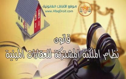 قانون نظام الملكية المشتركة للعقارات المبنية