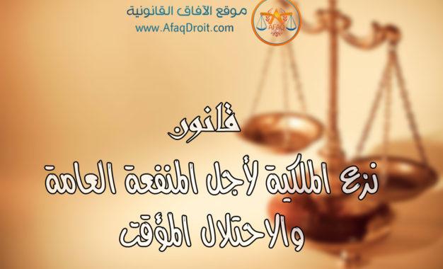 قانون نزع الملكية لأجل المنفعة العامة والاحتلال المؤقت
