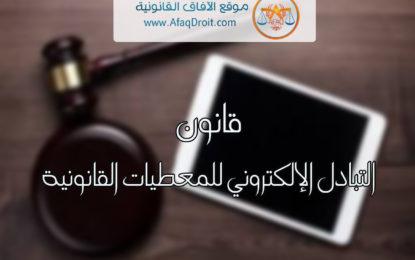 التبادل الالكتروني للمعطيات القانونية
