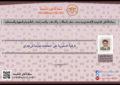 مقال حول الرقابة الدستورية على المعاهدات الدولية في العراق من إعداد ذ. بوتان عثمان دزهيي