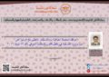 موقف الحكومة العراقية من الاستثمار الاجنبي مع التركيز على دور وزارة الخارجية في تفعيل قانون الاستثمار العراقي رقم 13 لسنة 2006 من إعداد ذ. بوتان عثمان دزهيي