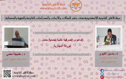 الدعـوى الصرفية كآلية لحماية حامل الورقة التجارية د. خديجة مضي و ذ. ياسين الكيوي