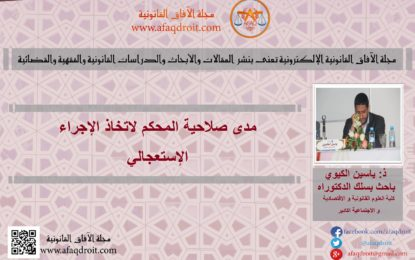 مدى صلاحية المحكم لاتخاذ الإجراء الإستعجالي للباحث: ياسين الكيوي