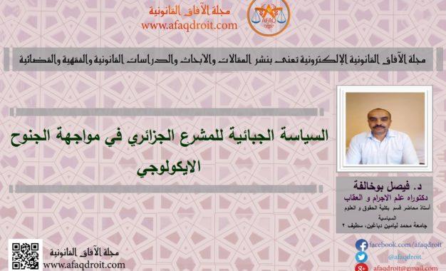 السياسة الجبائية للمشرع الجزائري في مواجهة الجنوح الايكولوجي للباحث د:فيصل بوخالفة.