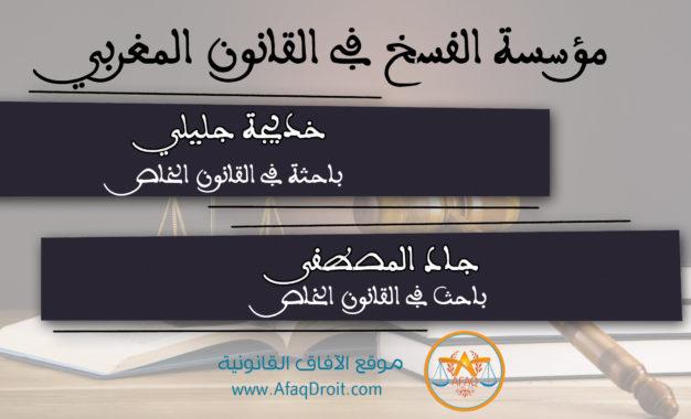 مؤسسة الفسخ في القانون المغربي