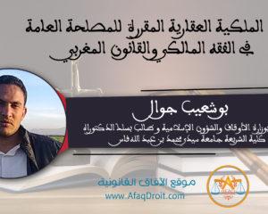 قيود الملكية العقارية المقررة للمصلحة العامة  في الفقه المالكي والقانون المغربي