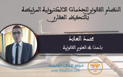النظام القانوني للخدمات الالكترونية المرتبطة بالتحفيظ العقاري للباحث ذ. محمد العابد