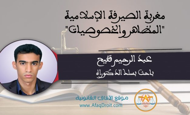 مغربة الصيرفة الاسلامية : المظاهر والخصوصيات للباحث : ذ.عبد الرحيم قفيح