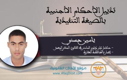 مقال حول تذييل الأحكام الأجنبية بالصيغة التنفيذية للباحث ياسين حسني
