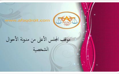 موقف المجلس الأعلى من مدونة الأحوال الشخصية د. عبد المجيد غميجة