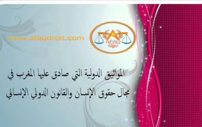 المواثيق الدولية التي صادق عليها المغرب في مجال حقوق الإنسان والقانون الدولي الإنساني ذ. محمد فتوحي