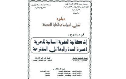 إشكالية العقوبة السالبة للحرية قصيرة المدة والبدائل المقترحة للطالب الباحث:الحسين زين الاسم