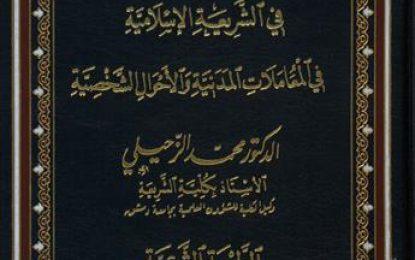 وسائل الإثبات في الشريعة الاسلامية في المعاملات المدنية والأحوال الشخصية للدكتور محمد مصطفى الزحيلي