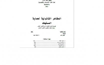 أطروحة لنيل الدكتوراه في القانون الخاص تحت عنوان المظاهر القانونية لحماية المستهلك للباحث مهدي منير