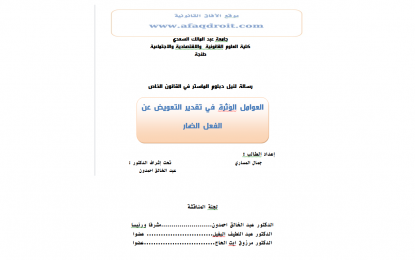 رسالة لنيل دبلوم الماستر في القانون الخاص تحت عنوان:العوامل الؤثرة في تقدير التعويض عن الفعل الضار للطالب الباحث :جمال المساري
