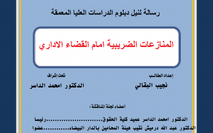 رسالة تحت عنوان منازعات الوعاء الضريبي أمام القضاء الإداري للطالب الباحث نجيب البقالي