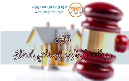 قانون هيئات التوظيف الجماعي العقاري