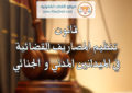 تنظيم المصاريف القضائية في الميدانين المدني و الجنائي محين
