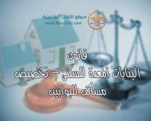 قانون البنايات المعدة للسكنى، تخصيص مساكن للبوابين
