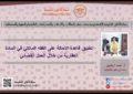 تطبيق قاعدة الاحالة على الفقه المالكي في المادة العقارية من خلال العمل القضائي للباحث ذ: احمد أركينين