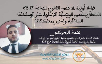 قراءة أولية في ضوء القانون الجديد 62.17  المتعلق بتنظيم الوصاية الإدارية على الجماعات السلالية وتدبير ممتلكاتها للباحث ذ. محمد البحيطي